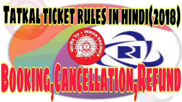 420techanser.com-Tatkal ticket rules in hindi 2018(Booking,Cancellation,Refund)