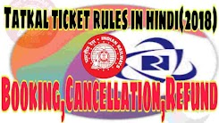 Tatkal ticket rules in hindi 2018(Booking,Cancellation,Refund)
