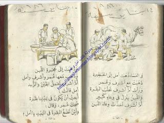 كتاب عمر وامل،كتاب امل وعمر