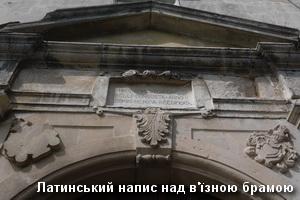 Цитата над замковими воротами