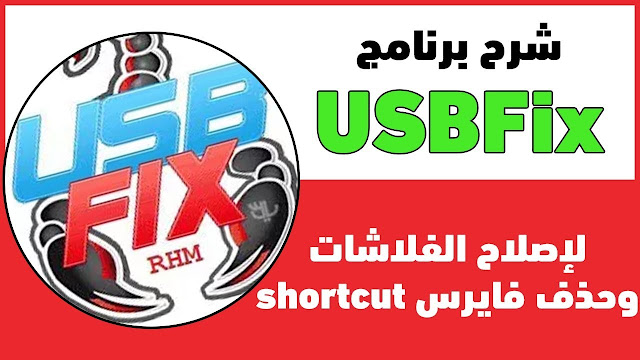 برنامج اصلاح الفلاشة وارجاعاها لحالتها الاصلية 2018 USBfix