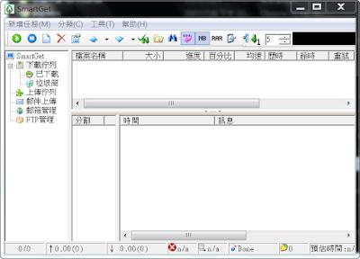 低調神器,論壇、網路空間上傳下載必備工具,SmartGet V1.52 繁體中文綠色免安裝版!