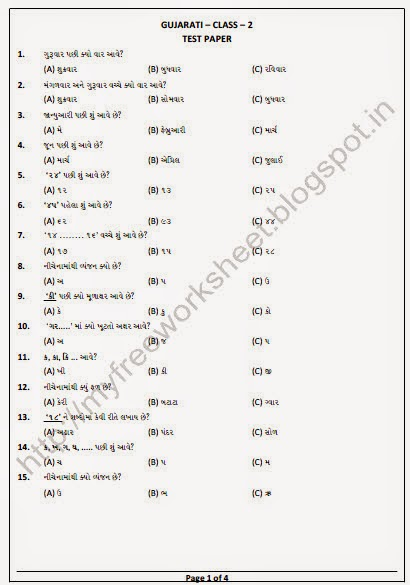 2nd class free gujarati practice test paper for english medium student my free worksheet. Black Bedroom Furniture Sets. Home Design Ideas