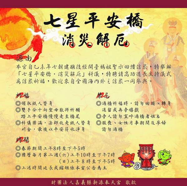 2018新港奉天宮國際媽祖文化節、金虎爺文化祭