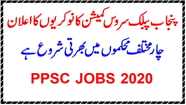 ppsc jobs 2020,ppsc jobs,educator jobs 2020,punjab police jobs 2020,ppsc latest jobs 2020,ppsc new educators jobs 2020,govt jobs in punjab 2020,ppsc,ppsc new jobs 2020