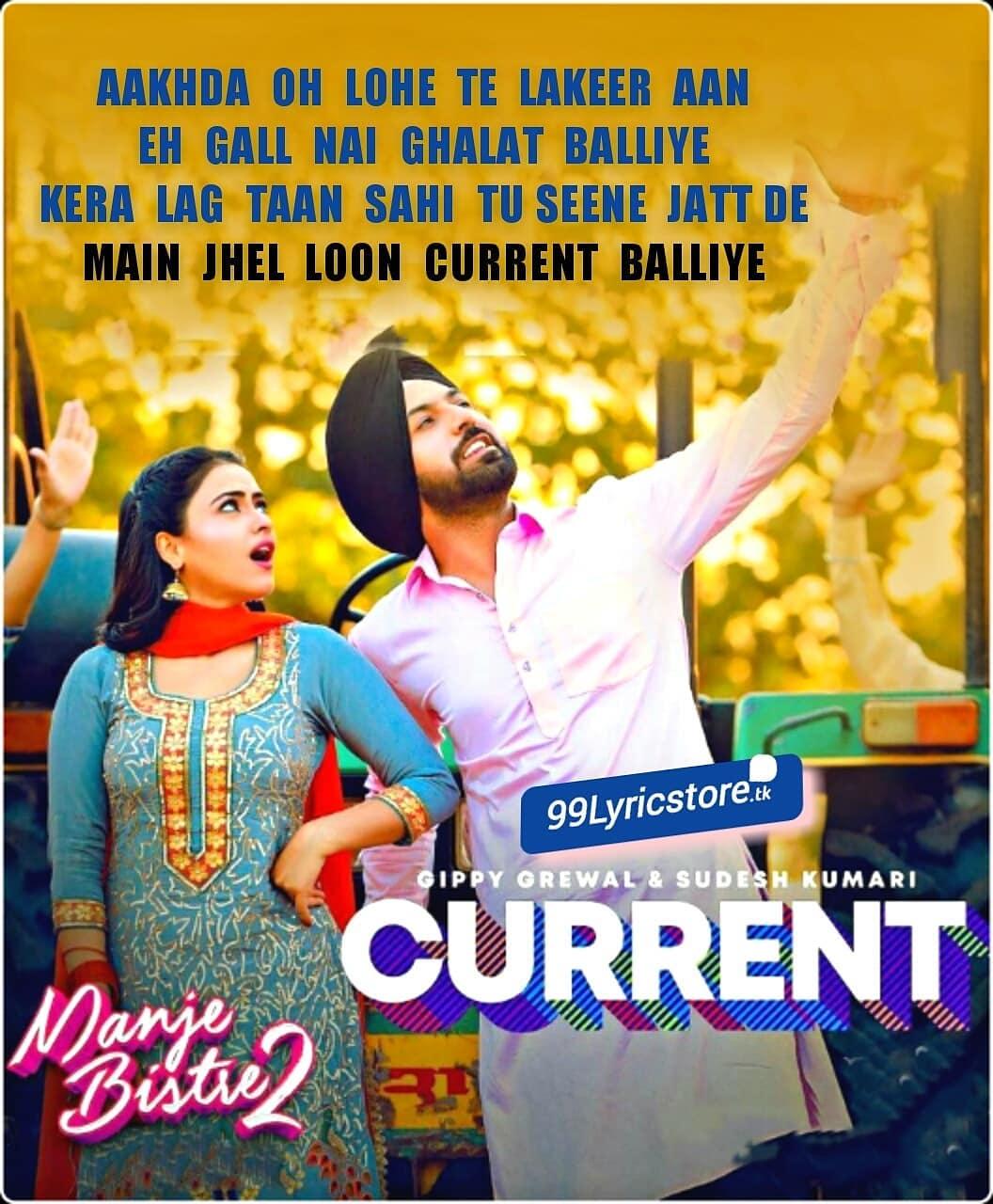 Current Punjabi Song Lyrics from movie manje Bistre 2 gippy Grewal', Sudesh kumari