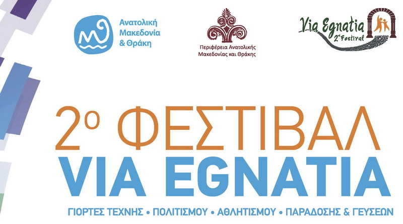 2ο Φεστιβάλ Via Egnatia στην Περιφέρεια Αν. Μακεδονίας - Θράκης