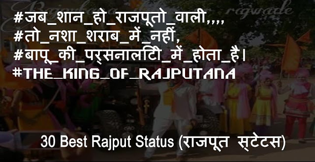 Rajput Status, Rajput Quotes, Hindi Whatsapp Status, Rajput Shayari, Rajput Two Line Status