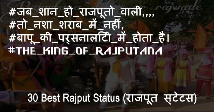 rajput status hindi - 45 Best Rajputana Attitude Status in Hindi For Whatsapp