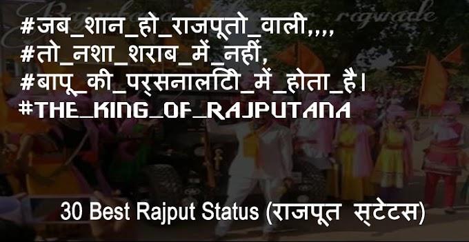 Rajput Status (राजपूत स्टेटस) Hindi [ Updated ]