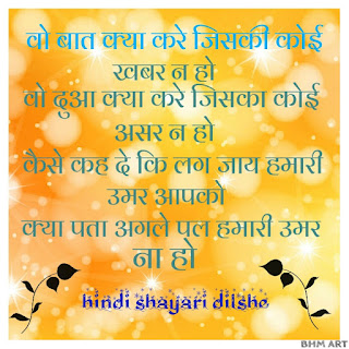 love shayari with image in hindi sad shayari image download love image with shayari download sad love shayari with images whatsapp hindi shayari image whatsapp dp images in hindi hindi shayari wallpaper download love shayari image ke sath download hd