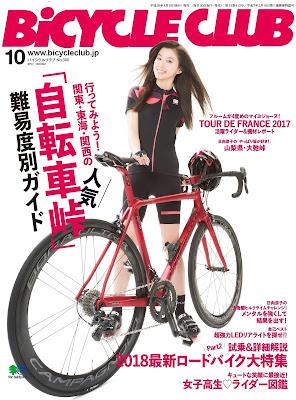 BiCYCLE CLUB (バイシクルクラブ) 2017年10月号 raw zip dl