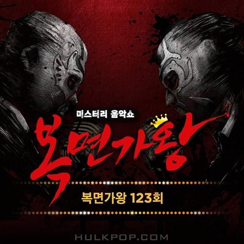 HAN SUN HWA – King of Mask Singer Ep.123