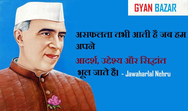 जवाहरलाल नेहरू जी के प्रसिद्ध अनमोल वचन।