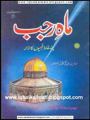 Mahe Rajab by Mufti Taqi Usmani