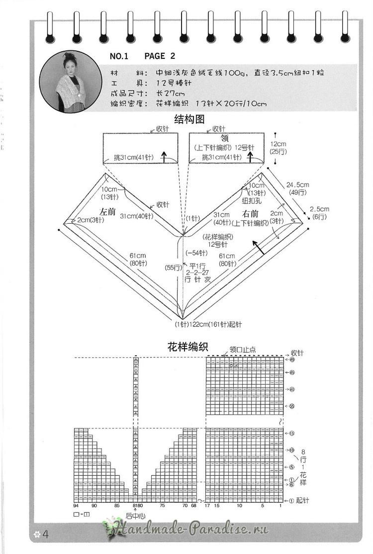 Вязание накидок и пончо. Японский журнал со схемами (4)