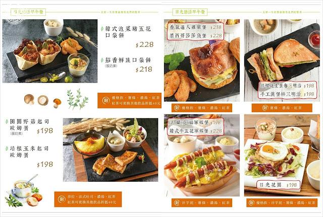 日光徐徐早午餐輕食菜單1