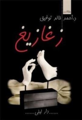 تحميل كتاب زغازيغ – احمد خالد توفيق
