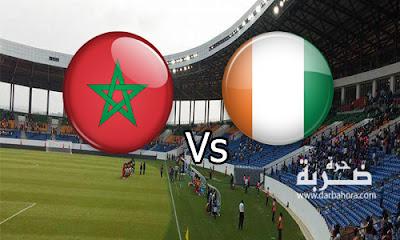 مباراة المغرب وساحل العاج مباشر يوتيوب