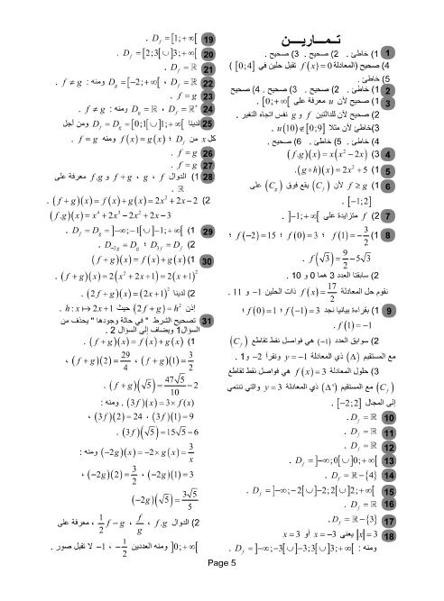 الكتاب المدرسي رياضيات 2 ثانوي علوم تجريبية pdf