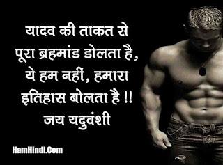 Yadav Ahir Attitude Status in Hindi