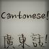 Belajar dasar - dasar bahasa  Kantonis / Cantonese