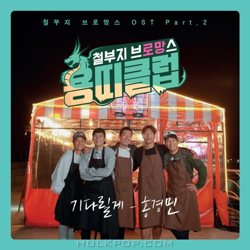 Hong Kyung Min – Dragon Club – Childish Bromance OST Part.2