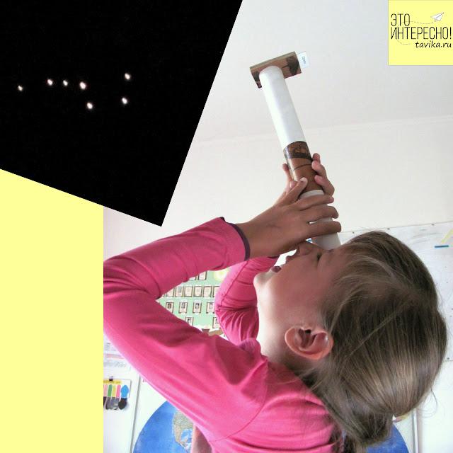 Звездоскоп для изучения созвездий