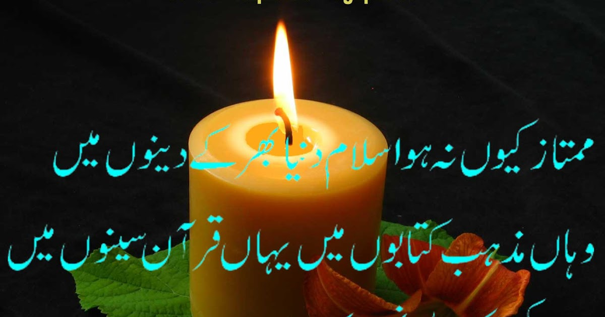 Islamic quotes in urdu wallpapers inspirational islamic - Wallpaper urdu poetry islamic ...