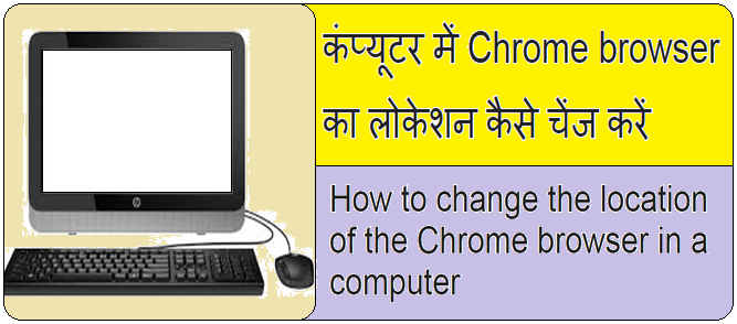 How to change the location of chrome browser in a computer
