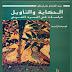 الحكاية والتأويل  دراسات في السرد العربي