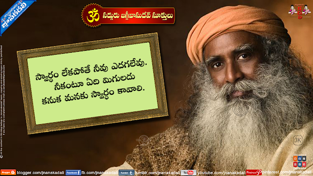 Here You can Get New Telugu Sadhguru Jaggi Vasudev Wallpapers with Telugu Quotes, Famous New Sadhguru Jaggi Vasudev Telugu Messages and Sayings, Nice Telugu Sadhguru Jaggi Vasudev Facebook Quotes, Sadhguru Jaggi Vasudev Story in Telugu Language.