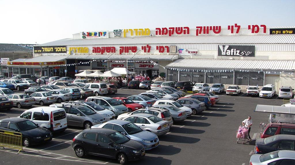 Image result for supermercados en Israel porisrael.org imagenes