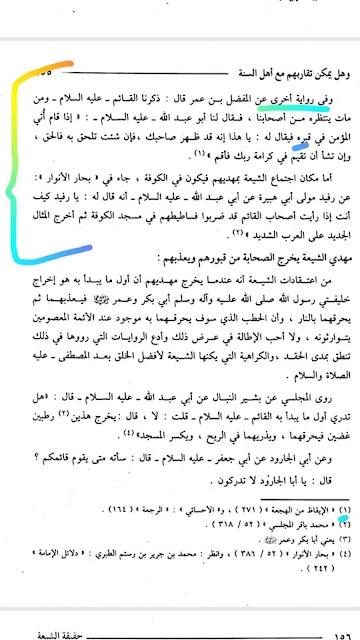 Imam Mahdi apa Dewa Persia?