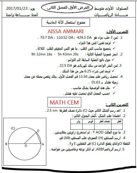 اختبار الفصل الثاني في الرياضيات للسنة الأولي متوسط الجيل الثاني