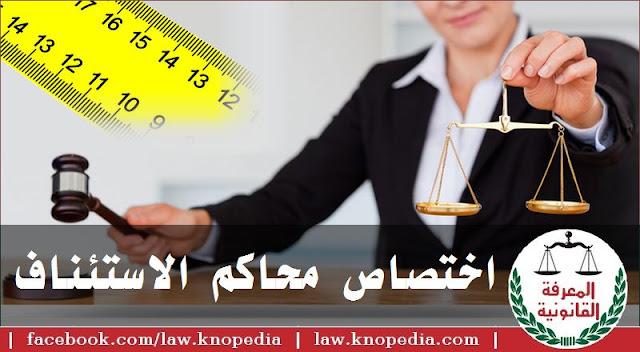 ما هو الاختصاص النوعي لمحاكم الاستئناف؟ ما هو الاختصاص المحلي لمحاكم الاستئناف؟
