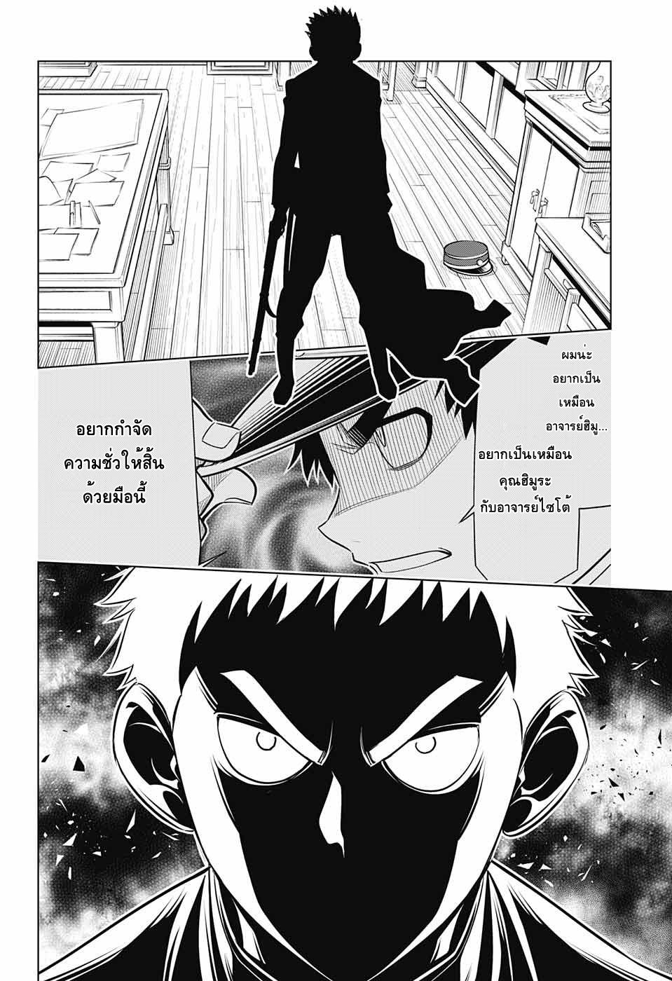 อ่านการ์ตูน Rurouni Kenshin: Hokkaido Arc ตอนที่ 16 หน้าที่ 22