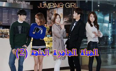 الفتاة القافزة الحلقة 2 Jumping Girl Episode