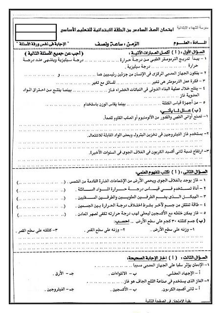 امتحان العلوم للصف السادس الابتدائى الترم الاول 2019 محافظة الاقصر