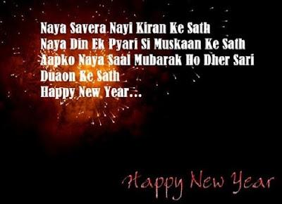 Happy New Year 2018 Shayari In Spanish