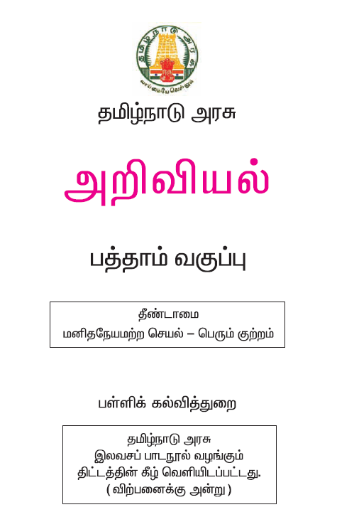 10th social question bank with answers tamil nadu samacheer kalvi.