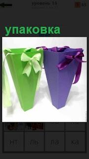 Конусообразная цветная упаковка из картона, перевязанная цветной ленточкой