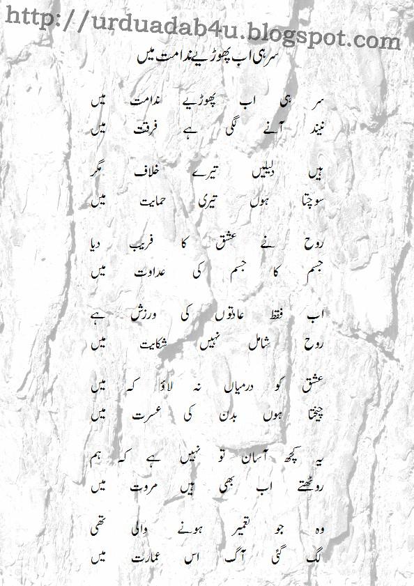 URDU ADAB: Sar Hi Ab Phoriyay Nadamat Main; an Urdu Ghazal