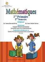 تحميل كتاب الرياضيات باللغة الفرنسية للصف الثانى الابتدائى الترم الثانى