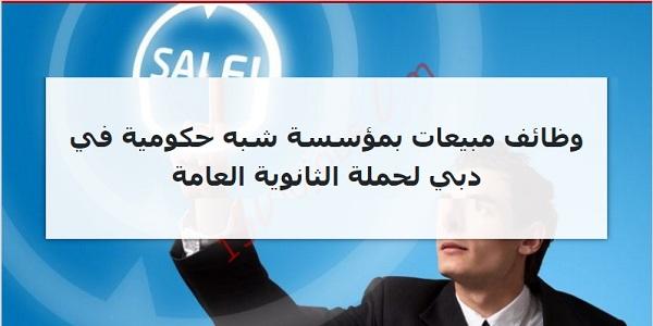 وظائف مبيعات بمؤسسة شبه حكومية في دبي