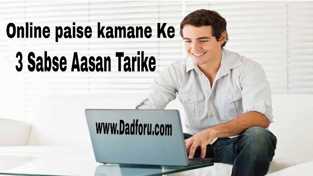 internet-se-paise-kaise-kamaye