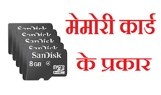 Memory Card Types In Hindi