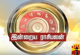 Indraya Raasipalan by Astrologer Sivalpuri Singaram – Thanthi TV (23/06/2017)