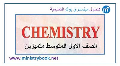 كتاب الكيمياء للصف الاول متوسط متميزين 2018-2019-2020-2021