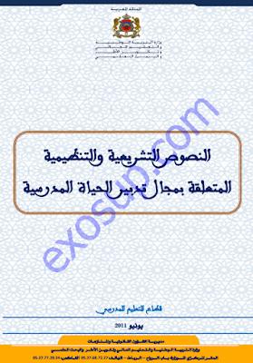 النصوص التشريعية والتنظيمية المتعلقة بمجال تدبير الحياة المدرسية 2011 PDF